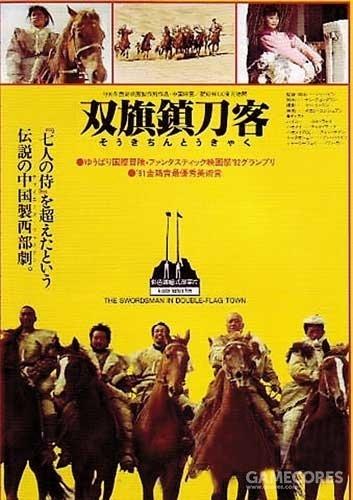 """《双旗镇刀客》日本版海报,""""传说的中国制西部剧"""""""