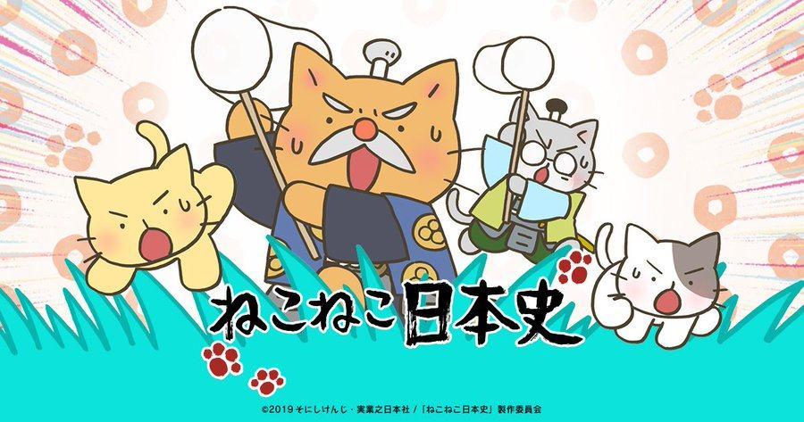 """伟人""""拟猫化"""",动画《猫猫日本史》宣布电影化"""