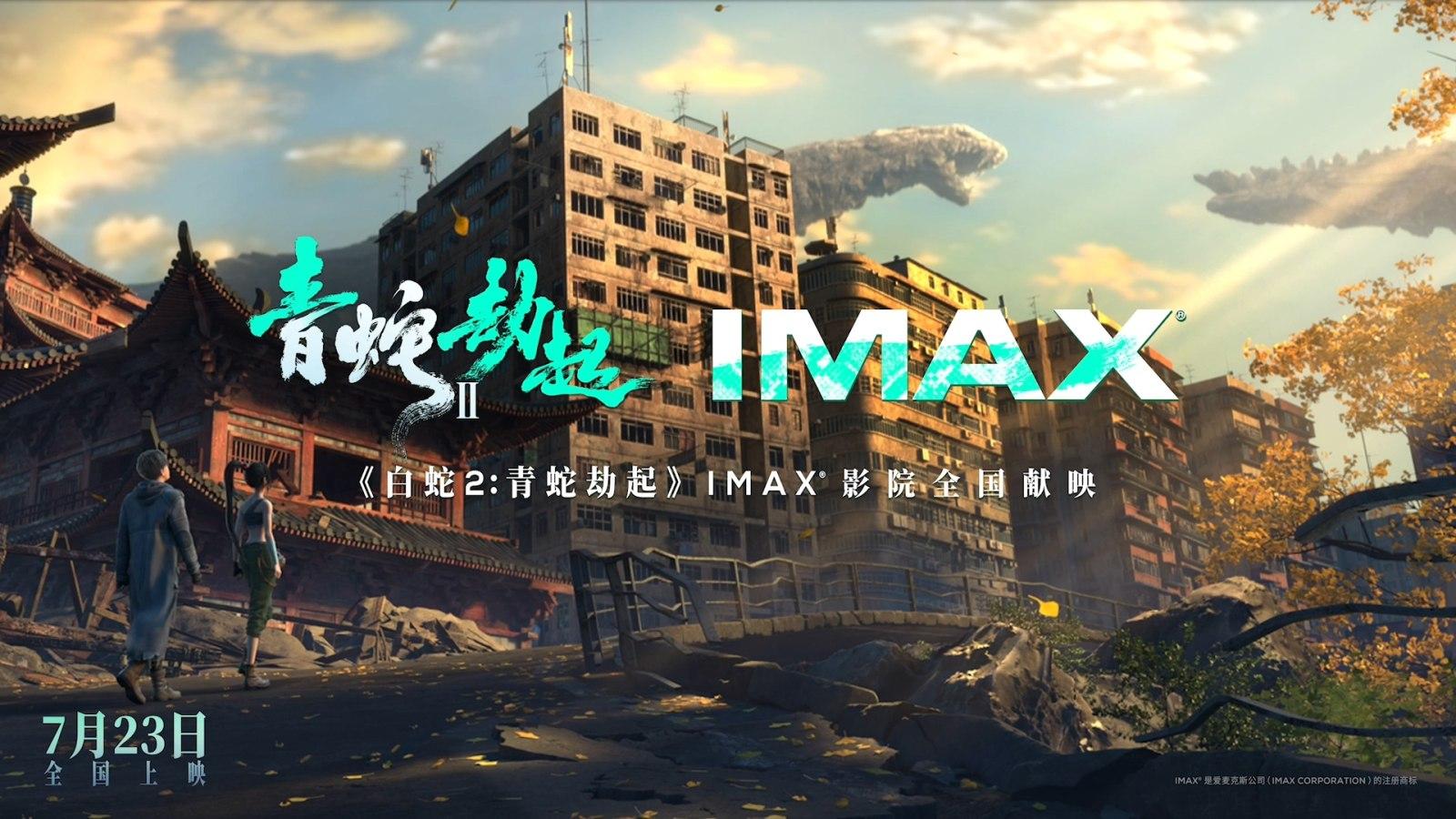 【抽奖】动画电影《白蛇2:青蛇劫起》将于7月23日暑期档登陆全国IMAX影院