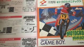 初次接触Game Boy时所玩的游戏系列1!~