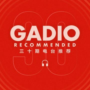 节目推荐:值得反复听的30期单集节目