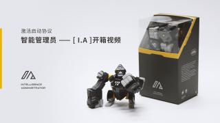 开个箱:可变形玩具吉考斯智能管理员 I.A  今日正式发售!