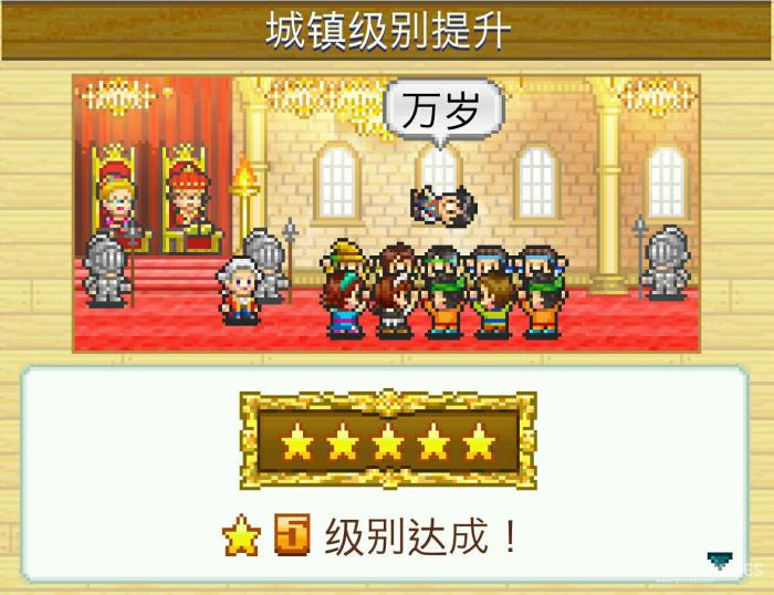 《冒险村物语》:养殖勇士打魔王、救公主,自己坐享其成