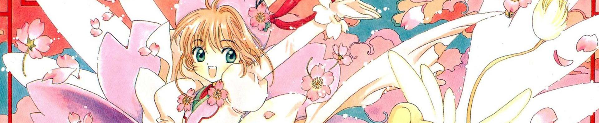 魔卡少女小樱将推出新漫画