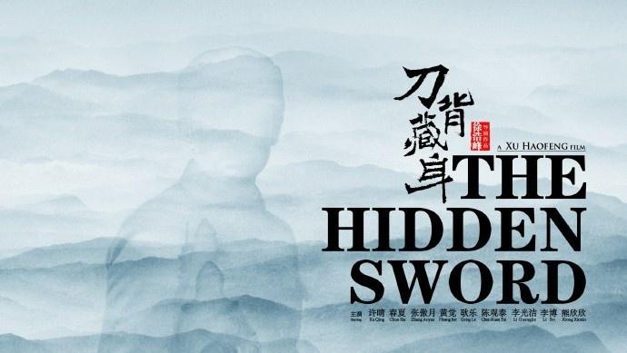 即將上映的《刀背藏身》:如何在電影中尋找傳統武術的真實一面