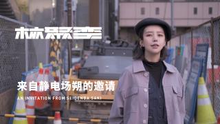 静电场朔将会来到核聚变2019北京站