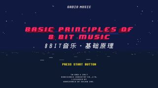 我们用8bit音乐原理告诉你,FC的游戏音乐是如何制作的