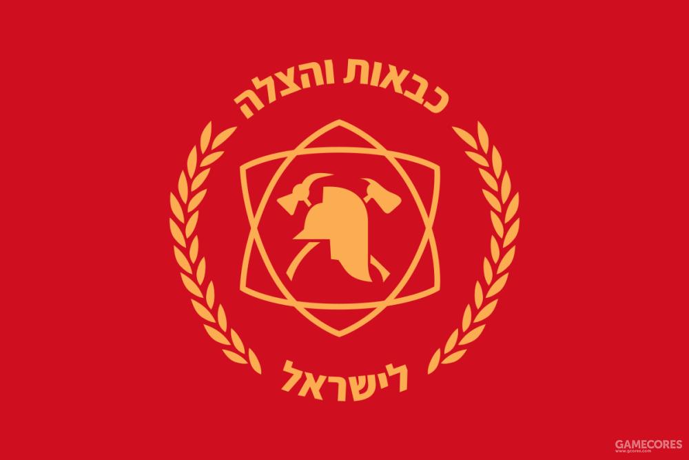 以色列消防和救灾队队旗