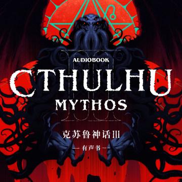 有声书《克苏鲁神话 III》
