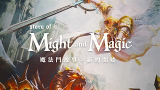 魔法门与英雄无敌的故事:新时代的曙光