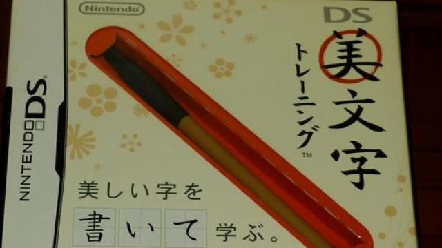 DS-《美文字トレーニング》!~