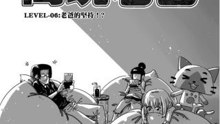 漫画连载:《高玩老爸》vol.6