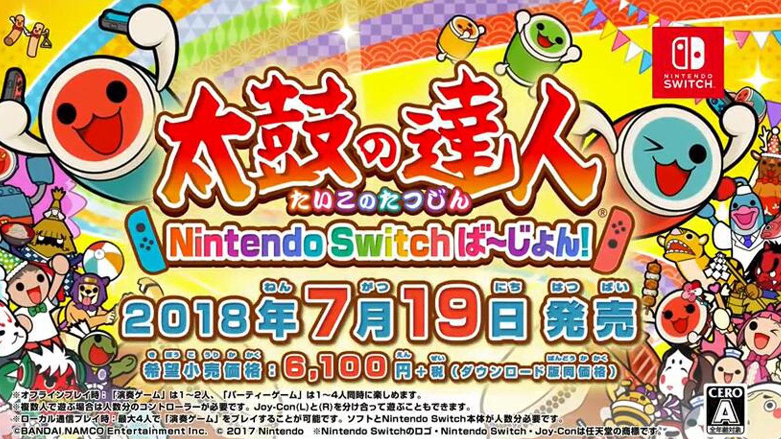 《太鼓达人 Nintendo Switch》公布发售日,7月19日中文版同步发售!