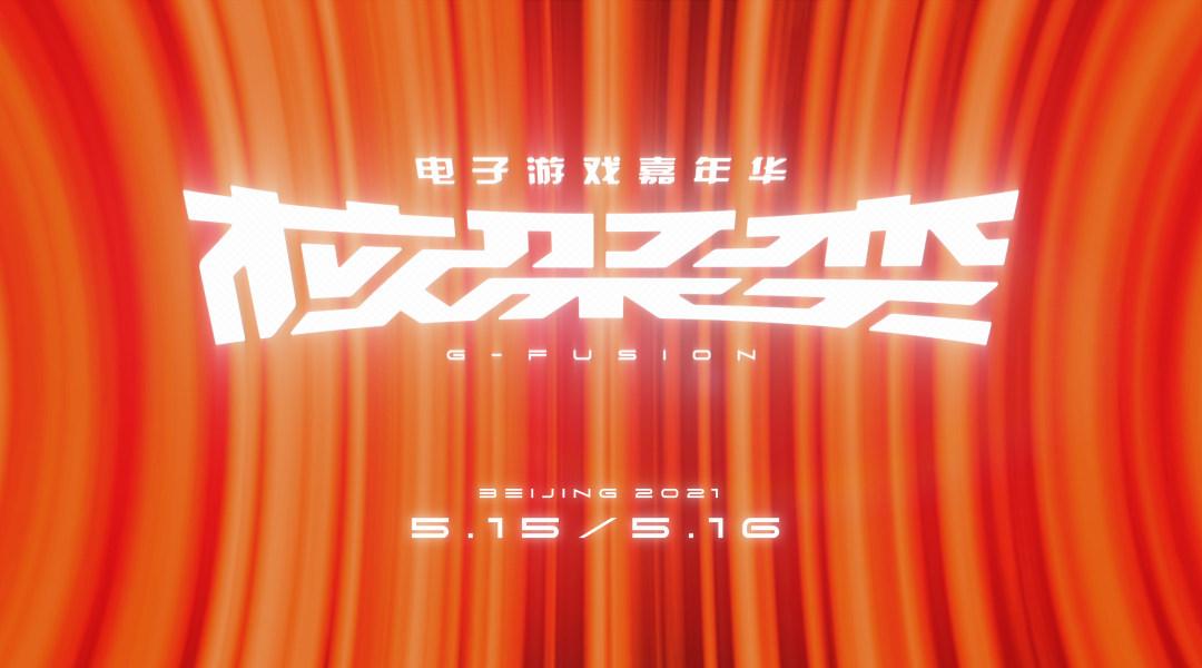 """【票务通知】""""核聚变2021""""北京站两日门票现已全部售罄"""