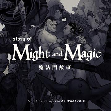《魔法门》的故事