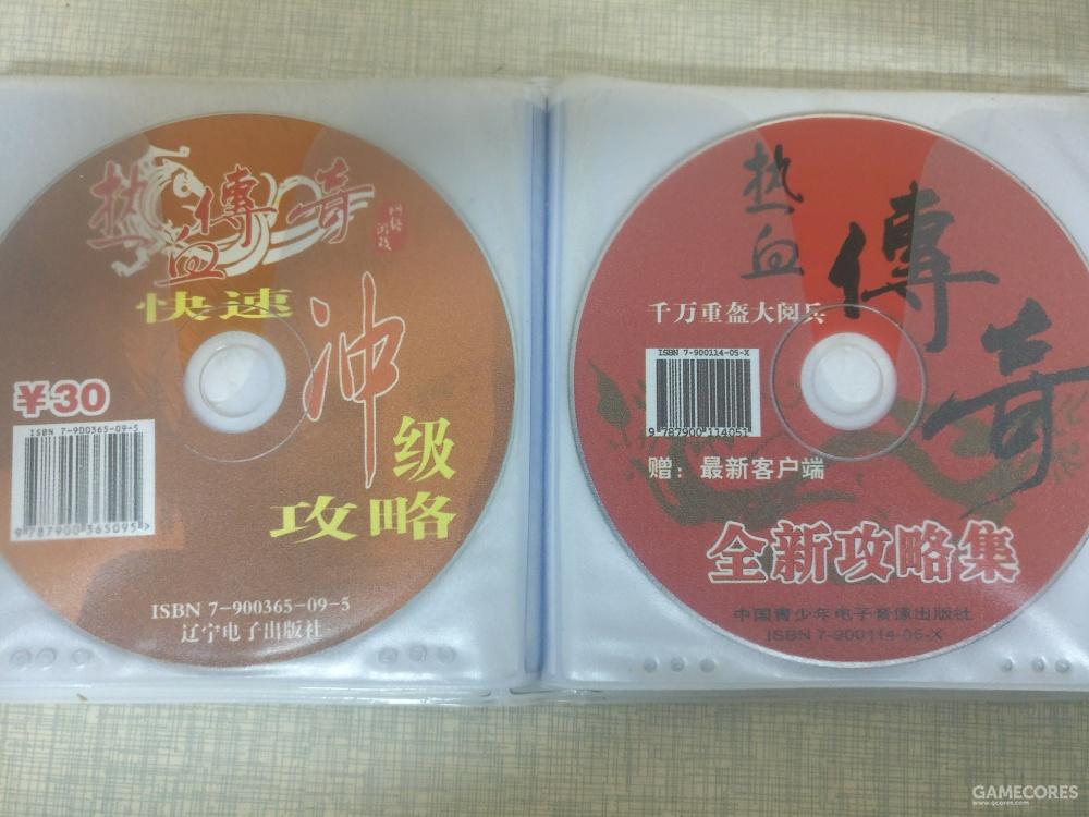 《热血传奇》客户端CD