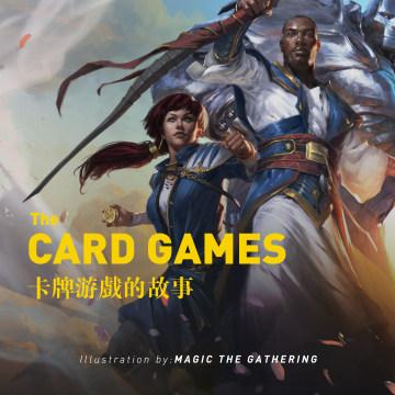 卡牌的故事:卡牌游戏系列节目