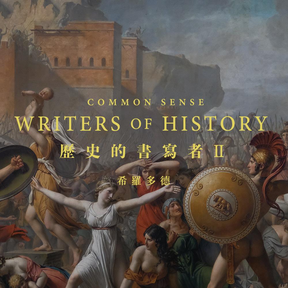"""通识:从《刺客信条:奥德赛》开始,了解历史的""""历史"""" 第二期"""