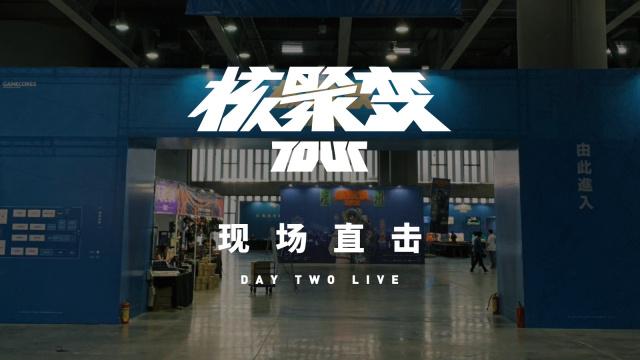 核聚变tour广州站Day2直播