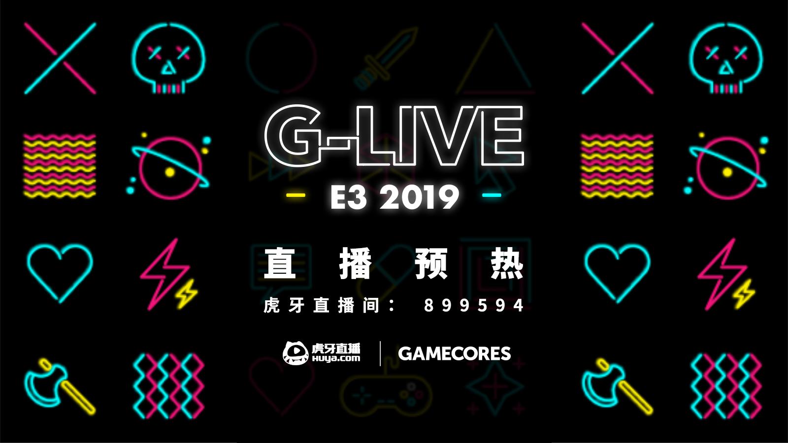 E3 2019要来了,来虎牙直播找我们玩吧!