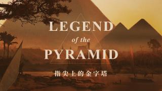 金字塔封住了千年的时光,但没压住超越时间的乐趣