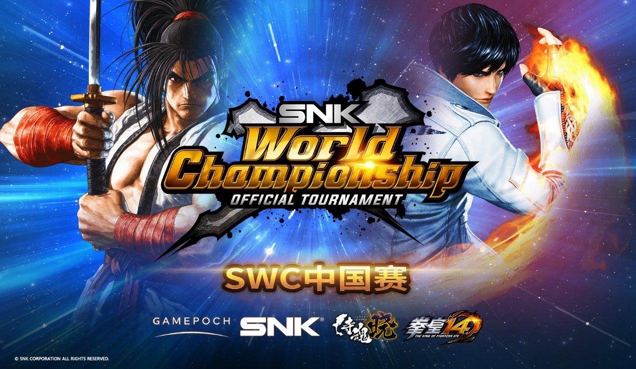 SWC中国赛将于12月7日开赛:《侍魂 晓》及《拳皇14》好手云集上海