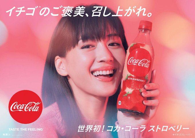 全球首发,草莓味可口可乐将在日本限时发售