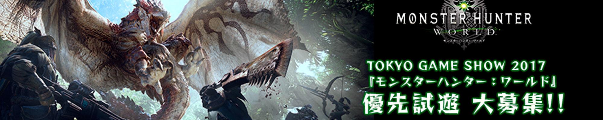 《怪物猎人 世界》抽选64人TGS试玩