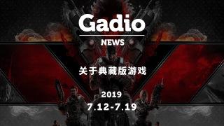 你买过的典藏版游戏,GadioNews07.12~07.19
