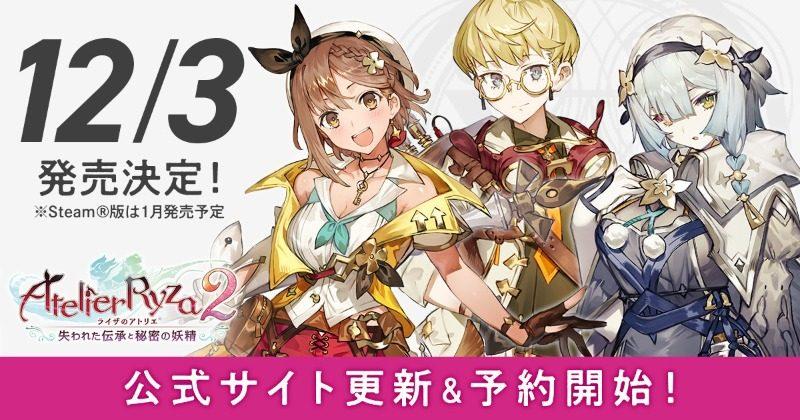 PS4/NS版《莱莎的炼金工房2~失落传说与秘密妖精~》12月3日发售,特典图公开