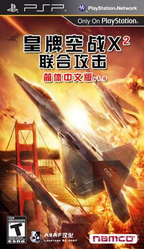 皇牌空战X2:联合进攻