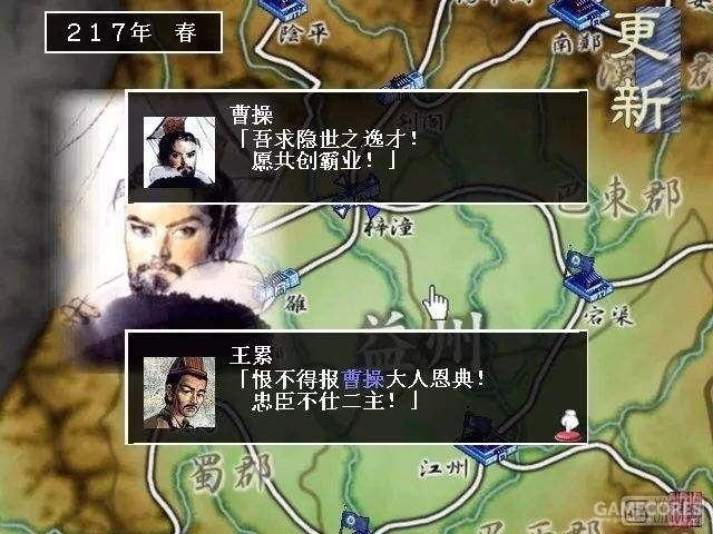 《郑问之三国志》