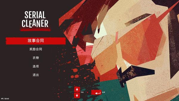 犯罪潜入游戏《连环清洁工(Serial Cleaner)》 已更新简体中文