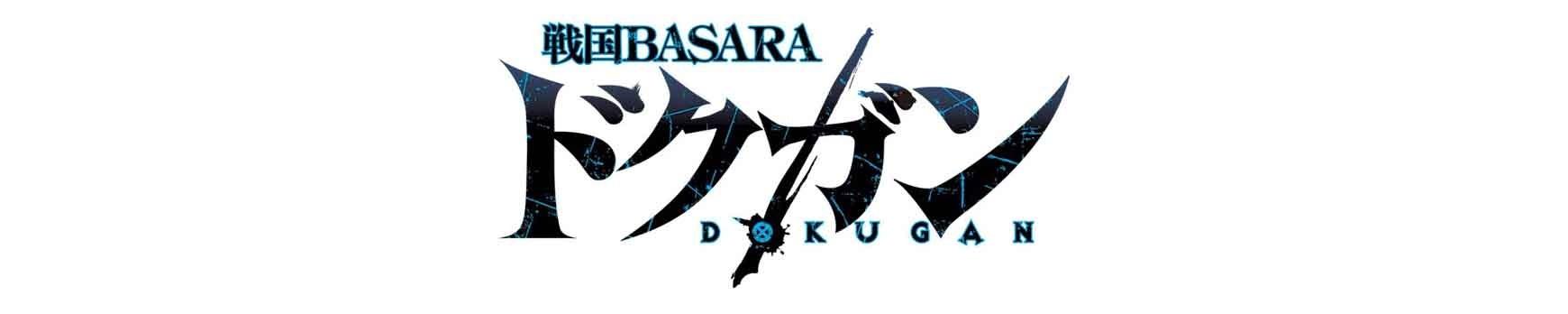 漫画《战国BASARA 独眼》连载开始