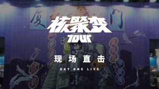 核聚变tour厦门站Day1直播