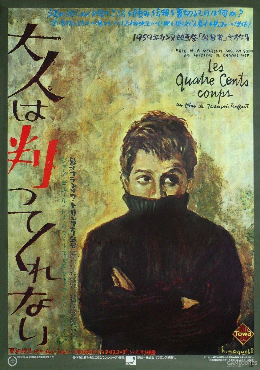 1.《四百击》(Les Quatre Cents Coups)(1959)