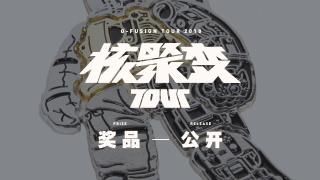 核聚变2018Tour 广州厦门站活动现场奖品公开!