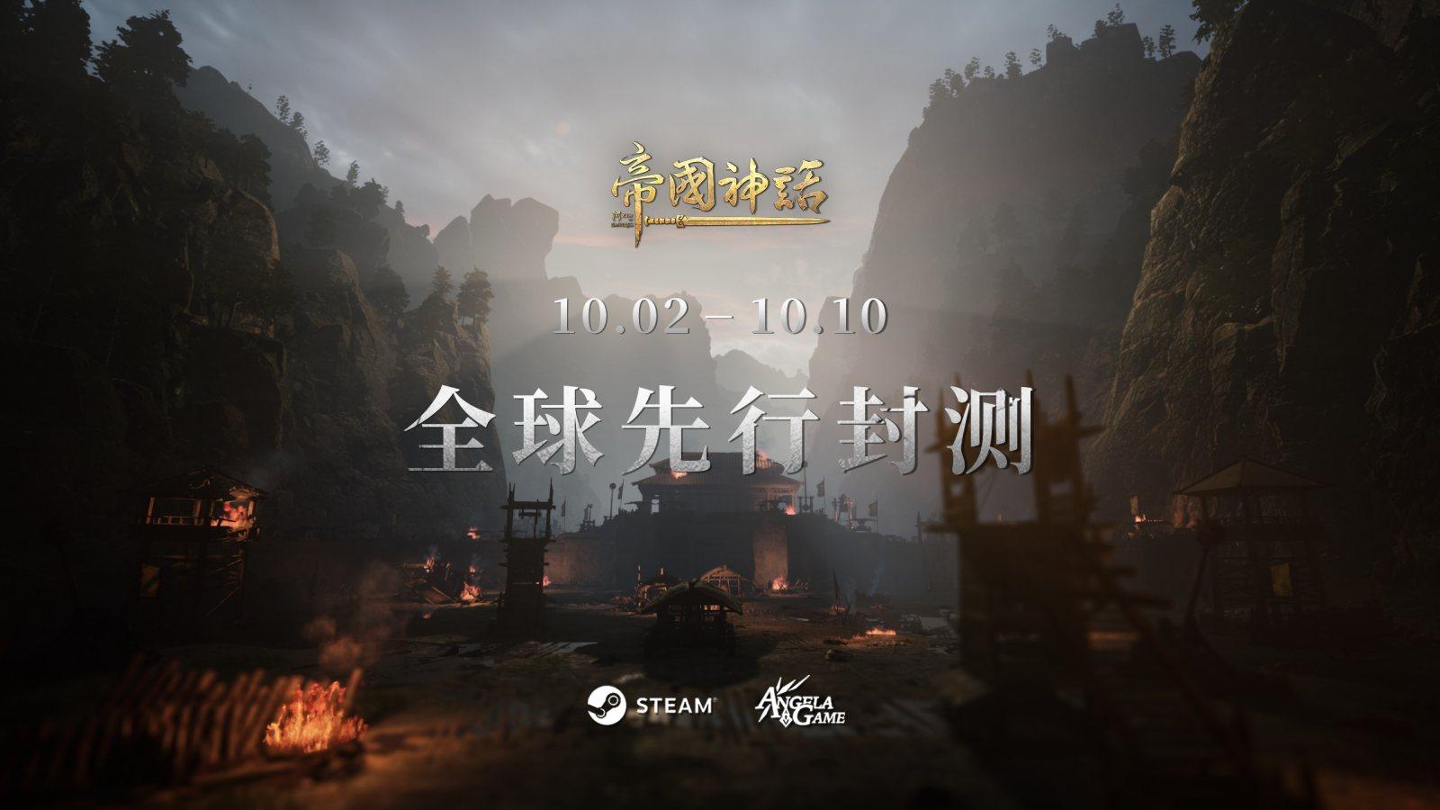 冷兵器战争沙盒游戏《帝国神话》将于10月2日开启封测