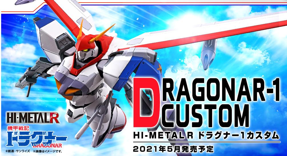 万代收藏部HI-METAL R《机甲战记龙骑》龙骑1号机改今年5月上市!售价19,800日元