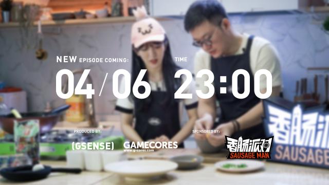 《核众食堂》香肠派对特别季 EP03 先导预告!