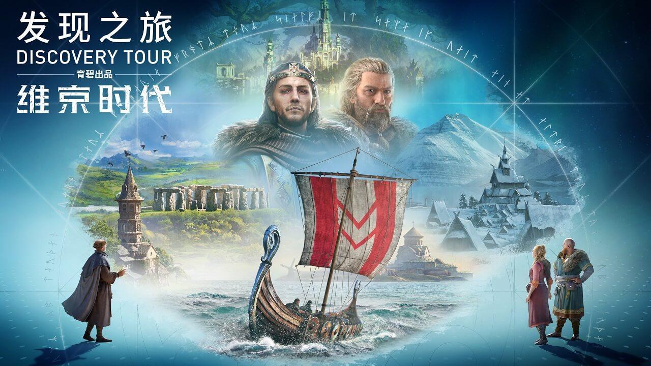 《发现之旅:维京时代》定于10月19日推出,《刺客信条:英灵殿》玩家可免费获取