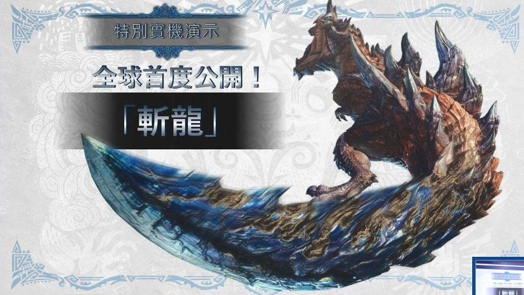 《怪物猎人 世界:ICEBORNE》斩龙演示首次公开