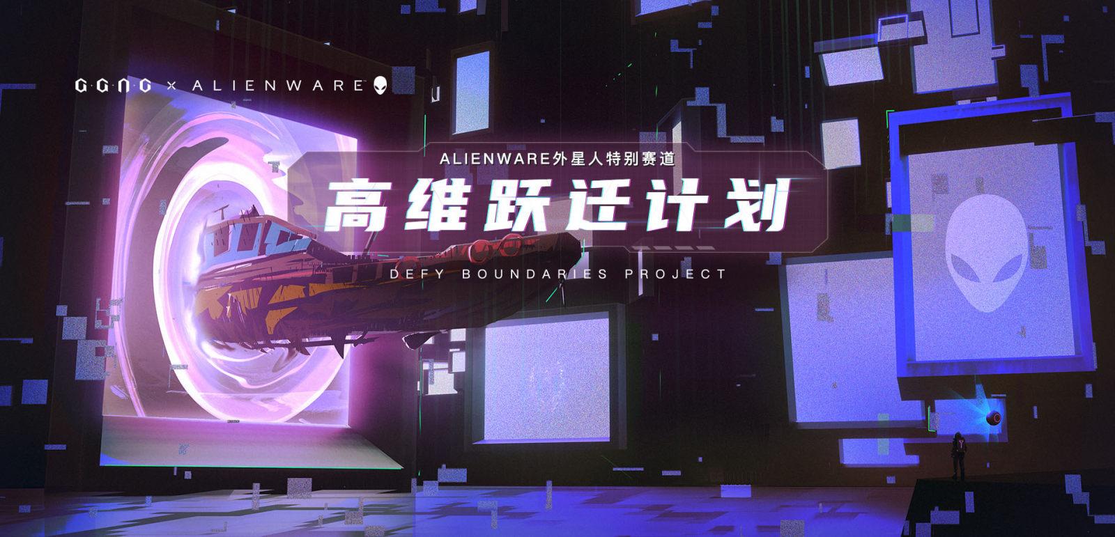 "GGAC X ALIENWARE  外星人""高维跃迁计划""特别赛道启动"