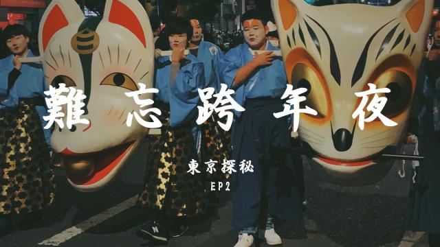 去东京都北区感受下日本最传统的跨年仪式 |《东京探秘》第二集