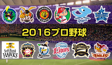 日職棒新人的2016常規賽季回顧