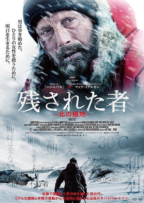 3.《北极》、麦斯·米科尔森
