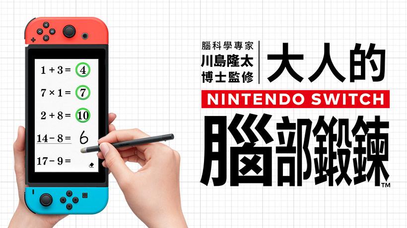 《脑锻炼NS》中文版它来啦!7月1日正式发售