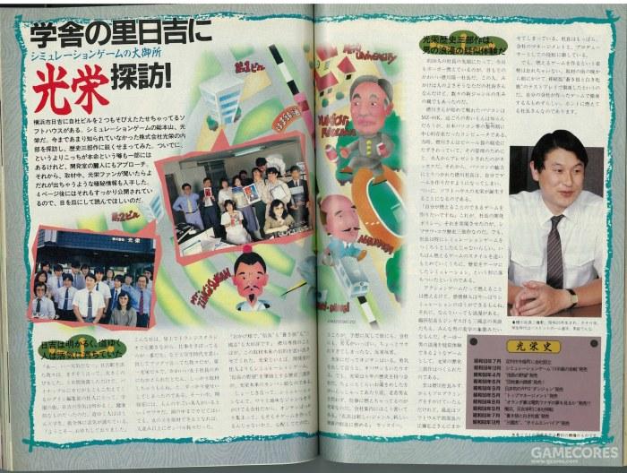 从这张光荣以前的采访报道中能看到年轻的襟川阳一的照片