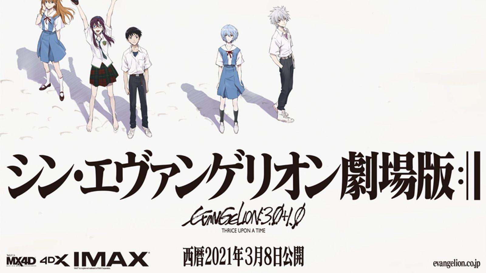 《新世纪福音战士:终》重新定档,将于3月8日在日本上映!