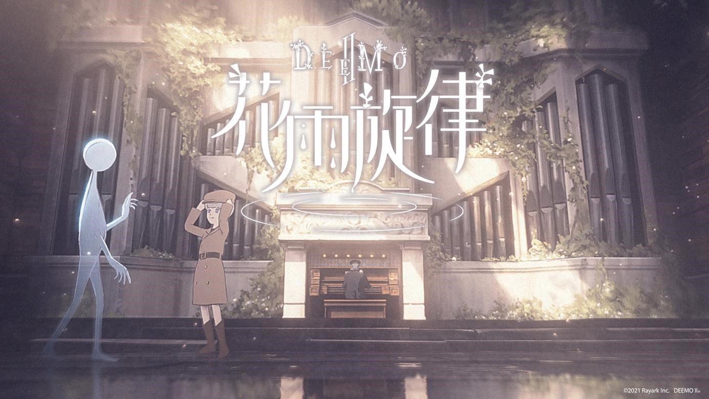手绘风音乐游戏《花雨旋律(DEEMO II)》公布最新实机演示